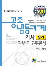 2020 공조냉동기계기사 필기 과년도 7주완성