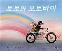 토토와 오토바이