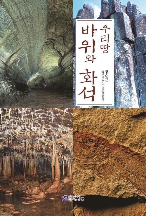 우리 땅 바위와 화석