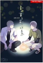 [고화질] [페어리] 돌아갈 수 없는 여름 01 (완결)