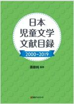 日本兒童文學文獻目錄 (2000)