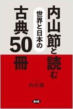 內山節と讀む世界と日本の古典50冊