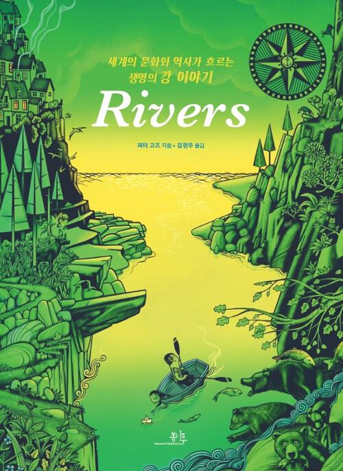 리버스 Rivers