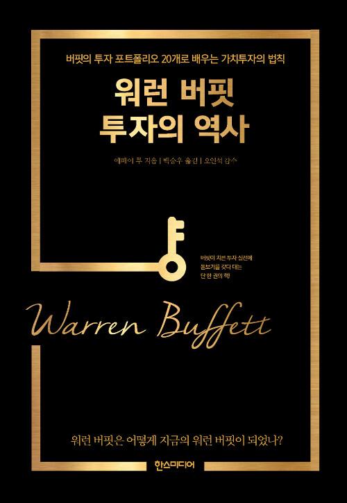 워런 버핏 투자의 역사