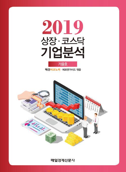 상장.코스닥 기업분석 2019.가을호