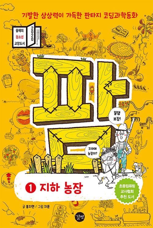팜 1 : 지하 농장