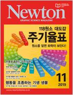 Newton 뉴턴 2019.11