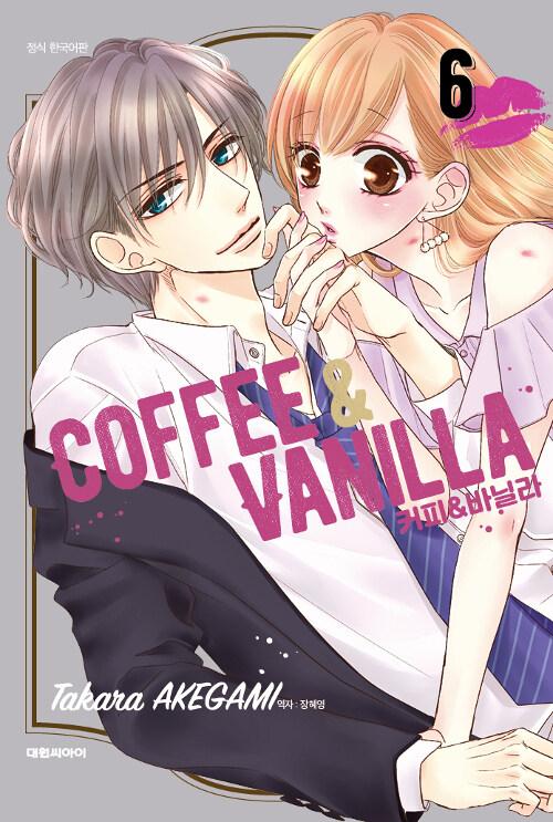 커피&바닐라 6