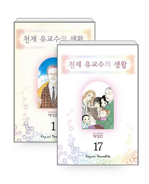 천재 유교수의 생활 애장판 1~17 세트 - 전17권