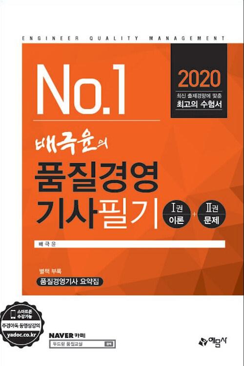 2020 배극윤의 품질경영기사 필기