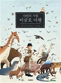다윈의 기원 비글호 여행
