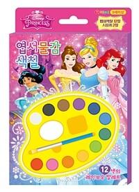 디즈니 프린세스 엽서물감색칠