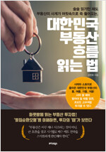대한민국 부동산 흐름 읽는 법
