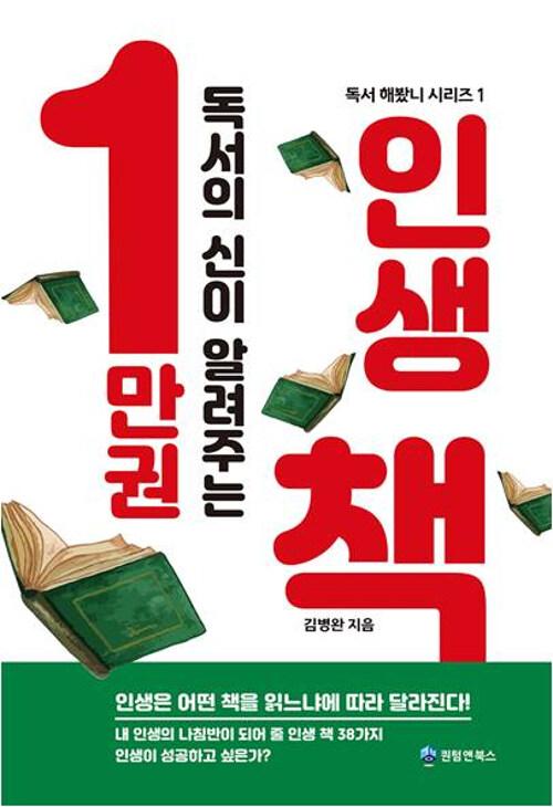 독서의 신이 알려주는 1만 권 인생책