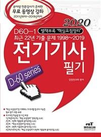 2020 D60-1 전기기사 필기