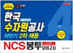 2019 하반기 2차 채용 대비 All-New NCS K-water 한국수자원공사 직업기초능력평가 봉투모의고사 4회분