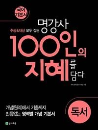 100인의 지혜 독서 (2021년용)
