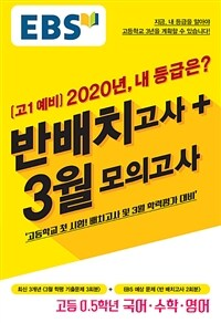 EBS 고1 예비 2020년, 내 등급은? 반배치고사 + 3월모의고사 (8절) (2020년)