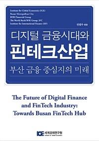 디지털 금융시대와 핀테크산업 : 부산 금융 중심지의 미래
