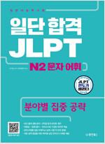 일단 합격 JLPT 일본어능력시험 N2 문자.어휘