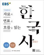 EBS 개념완성 자료와 연표로 흐름을 읽는 한국사 (2020년)