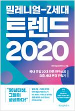 밀레니얼-Z세대 트렌드 2020