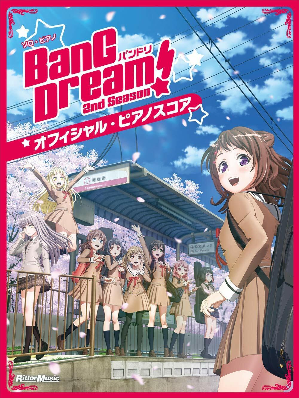 バンドリ! オフィシャル·ピアノスコア BanG Dream! 2nd Season