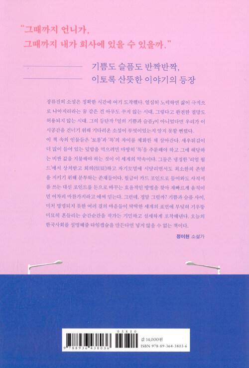 일의 기쁨과 슬픔 : 장류진 소설집