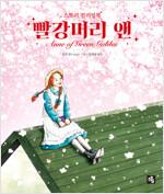 빨강머리 앤 컬러링북