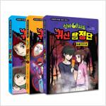 신비아파트 귀신 탐정단 1~3 세트 - 전3권