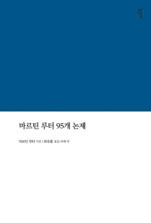 마르틴 루터 95개 논제 (라한대역/해제/역주본)