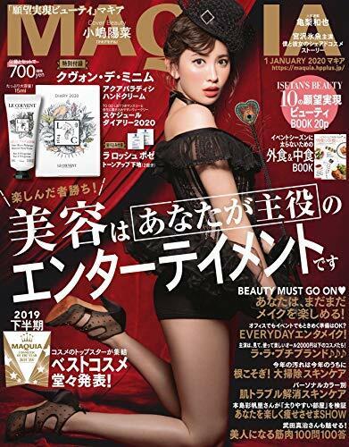 MAQUIA(マキア) 2020年 01 月號 [雜誌]
