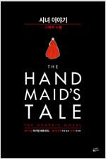 시녀 이야기 그래픽 노블 : 2019 부커상 수상 작가 마거릿 애트우드의 대표작 그래픽 노블