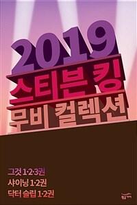 [세트] 스티븐 킹 2019 무비 컬렉션 (총7권)