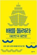 배를 돌려라 : 대한민국 대전환