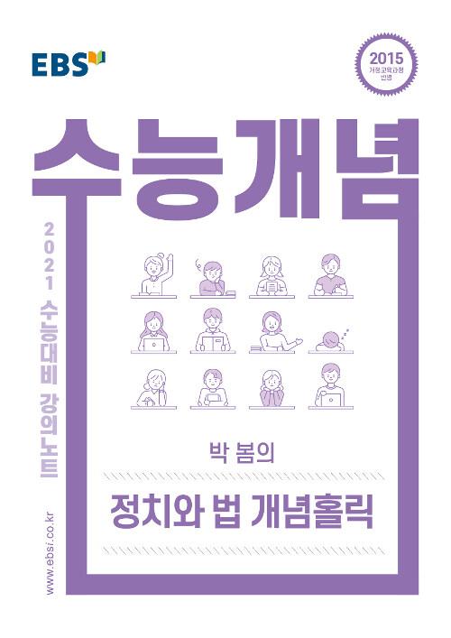 EBSi 강의노트 수능개념 사탐 박봄의 정치와 법 개념홀릭 (2020년)