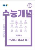 EBSi 강의노트 수능개념 사탐 이진웅의 한국지리 시각적 사고 (2020년)