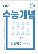 EBSi 강의노트 수능개념 과탐 차영의 물리학 1 30일 완성 (2020년)