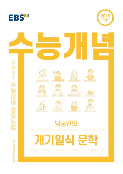 EBSi 강의노트 수능개념 국어 남궁민의 개기일식 문학 (2020년)