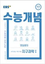 EBSi 강의노트 수능개념 과탐 4주 완성, 영일쌤의 착한 개념 지구과학 1 (2020년)