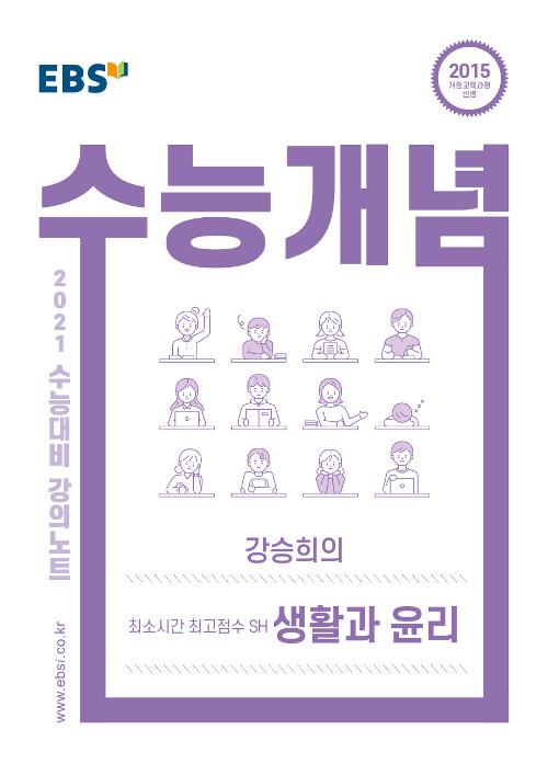 EBSi 강의노트 수능개념 사탐 강승희의 최소시간 최고점수 SH 생활과 윤리 (2020년)