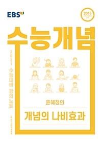 EBSi 강의노트 수능개념 국어 윤혜정의 개념의 나비효과 (2020년)