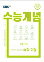 EBSi 강의노트 수능개념 수학 김소연의 기초부터 개념의 신! 수학 가형 (2020년)