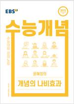 EBSi 강의노트 수능개념 국어 윤혜정의 개념의 나비효과 (2021년용)