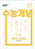 EBSi 강의노트 수능개념 국어 윤혜정의 개념의 나비효과 미니과제 (2020년)
