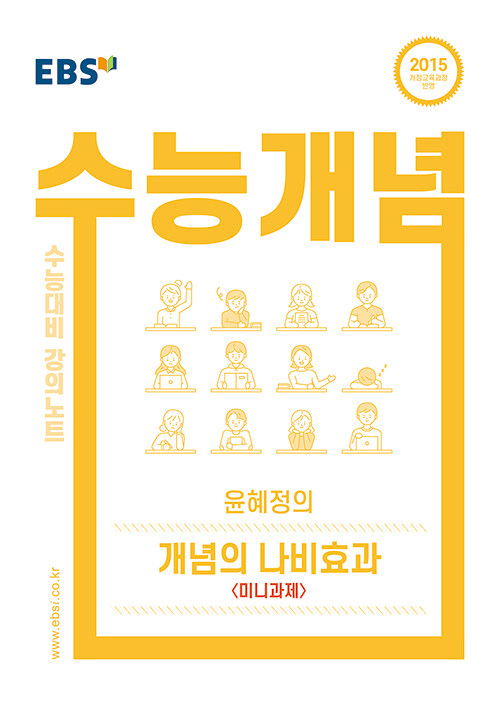 EBSi 강의노트 수능개념 국어 윤혜정의 개념의 나비효과 미니과제 (2021년용)