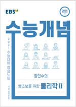 EBSi 강의노트 수능개념 과탐 쌩초보를 위한 장인수의 물리학 2 (2020년)