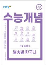 EBSi 강의노트 수능개념 한국사 큰★별쌤의 별★별 한국사 (2020년)