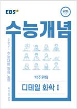 EBSi 강의노트 수능개념 과탐 박주원의 디테일 화학 1 (2020년)