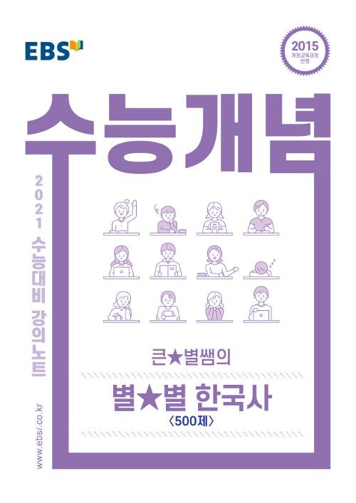 EBSi 강의노트 수능개념 한국사 큰★별쌤의 별★별 한국사 500제 (2020년)